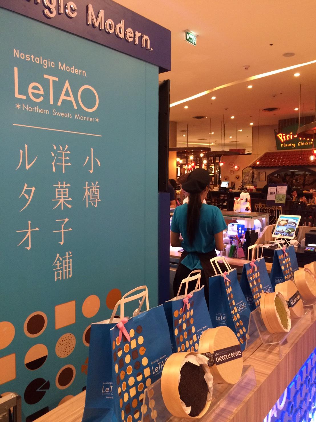 LeTAO サイアムパラゴン店
