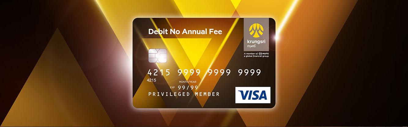 krungsri-debit-no-annual-free