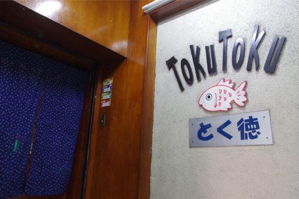 店名にあしらわれたかわいらしい魚のプレートが、客を出迎えてくれる