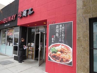 麺王 SF Geary店 外観