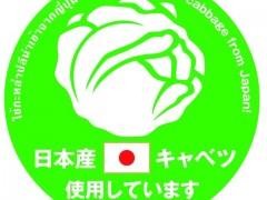 日本産キャベツ使用の告知