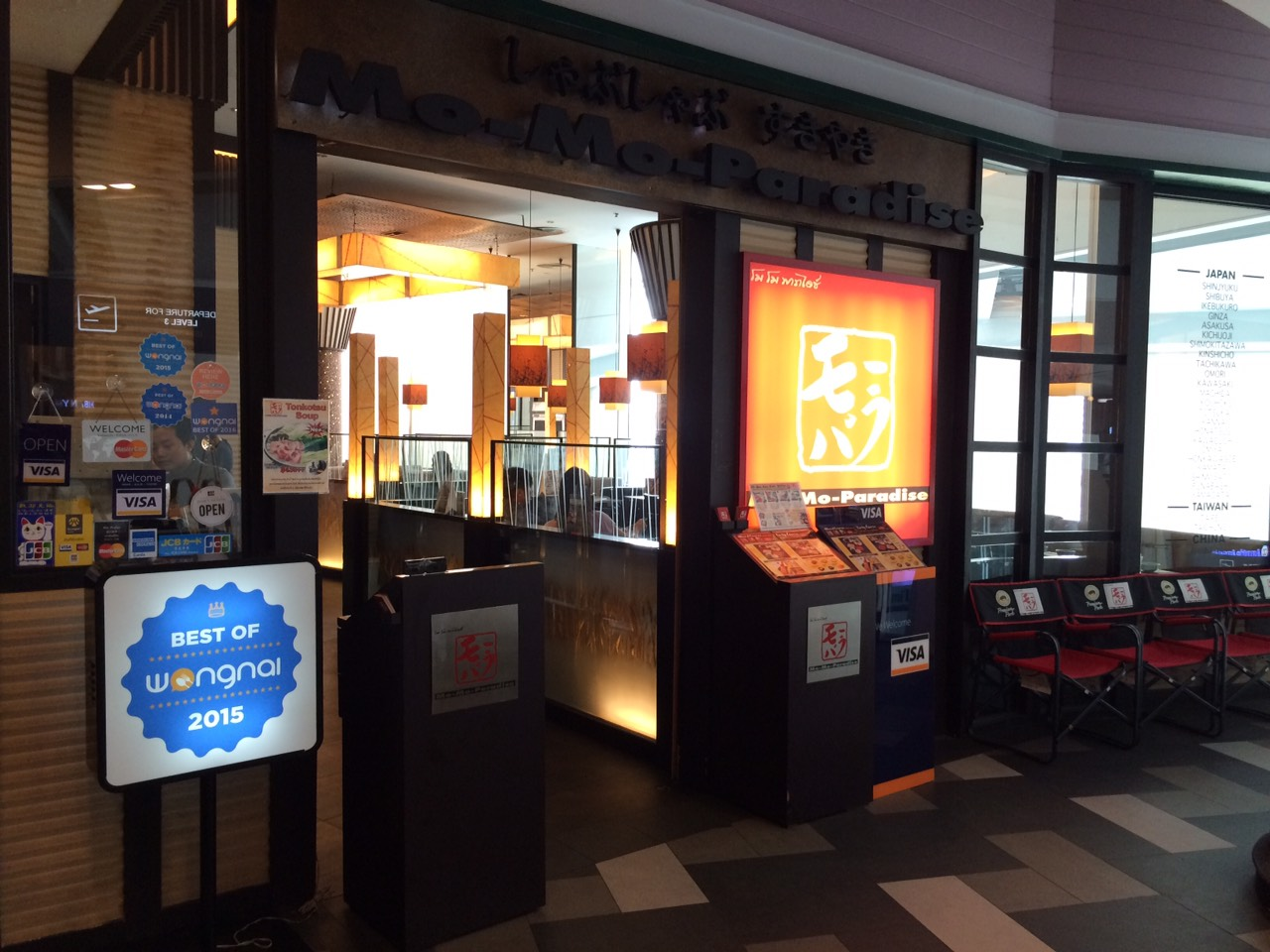 モーモーパラダイス ターミナル21店
