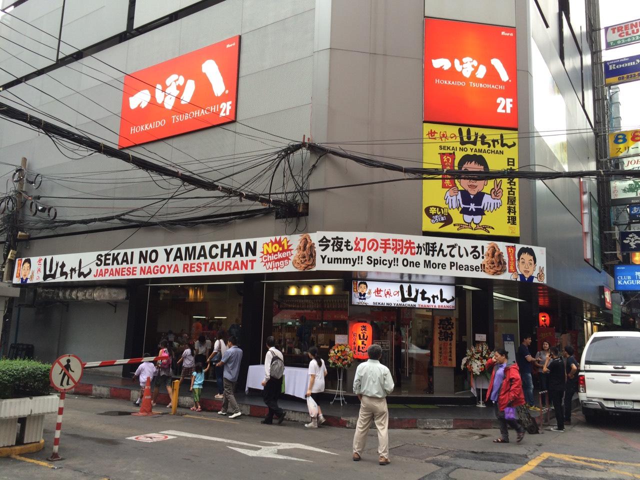 世界の山ちゃん タニヤ店