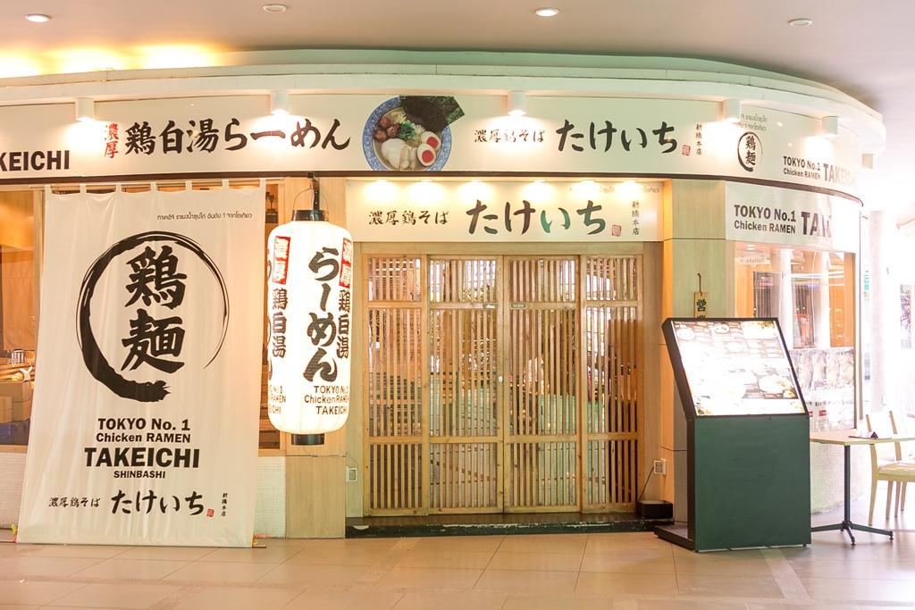 麺屋武一 バンコクK-VILLAGE店