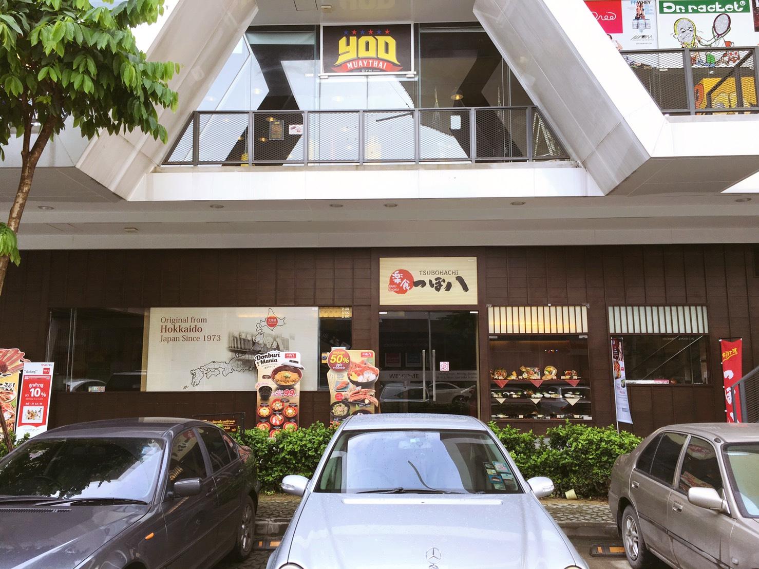 バンコク郊外のつぼ八BEEHIVE店
