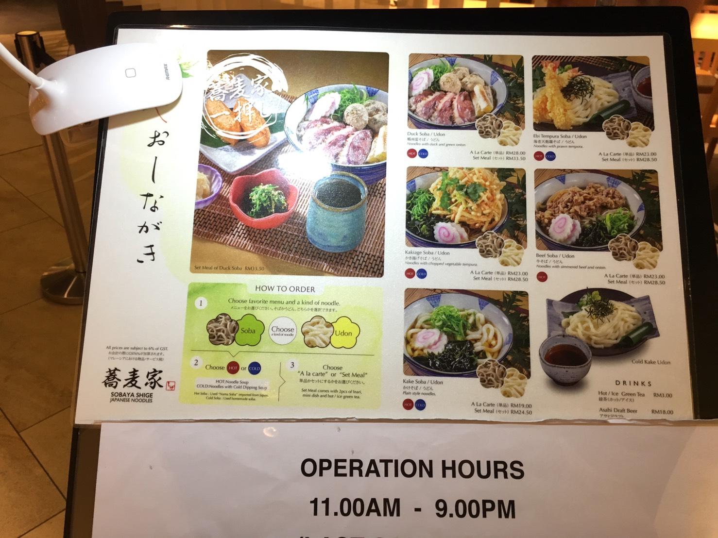 蕎麦家 Sobaya Shige menu