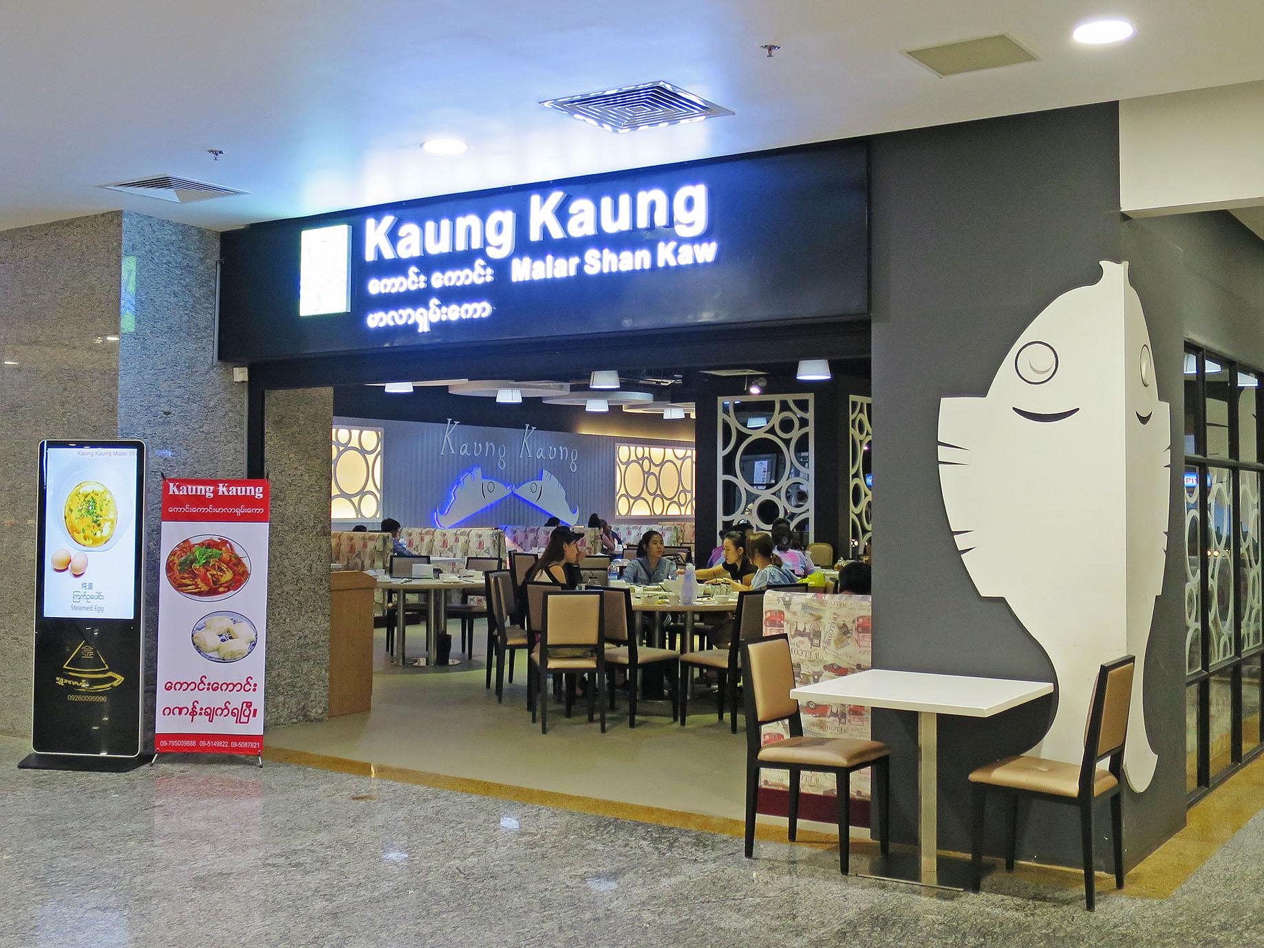 Kaung Kaung(ミャンマープラザ店) 住所:3F, Myanmar Plaza, Kabar Aye Paya Rd, Bahan Tsp., Yangon 営業時間:10:00~21:00(金・土曜~22:00)