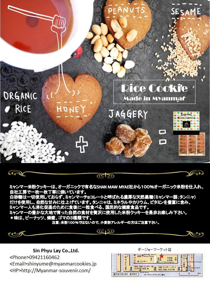 米粉クッキーチラシ2017年7月