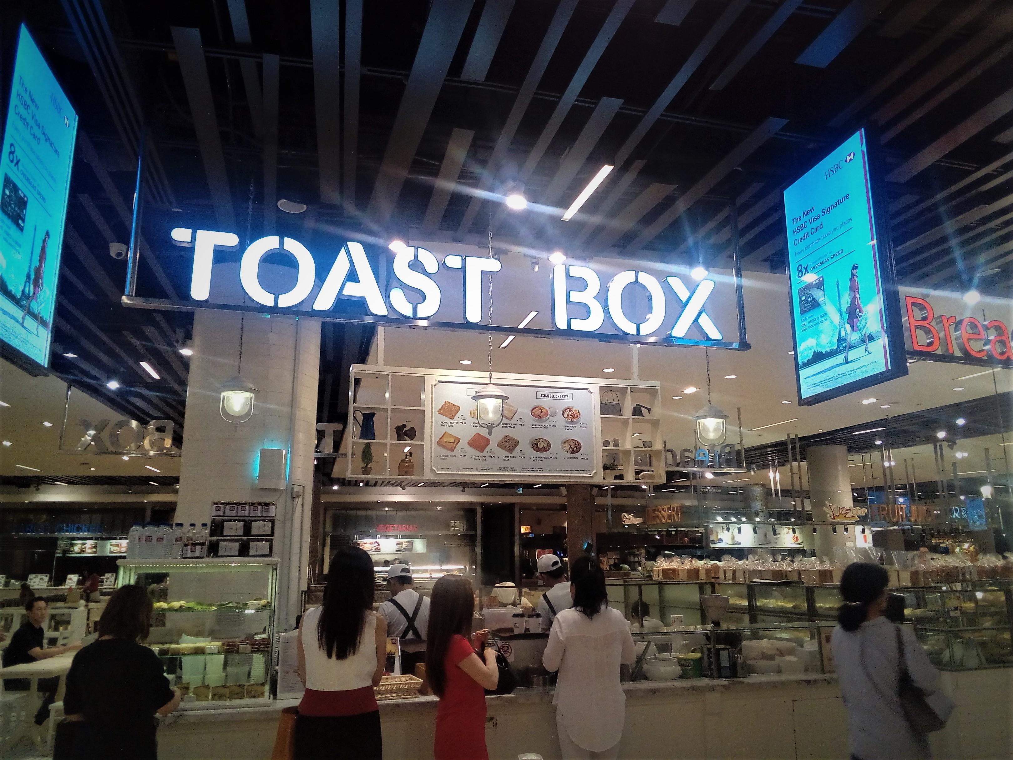 トーストボックス①
