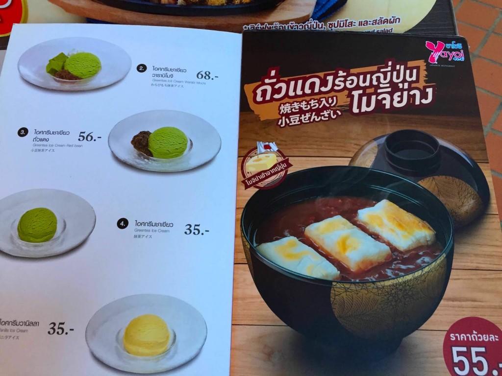 タイプーケット日本食