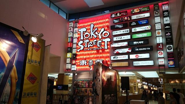 東京ストリート
