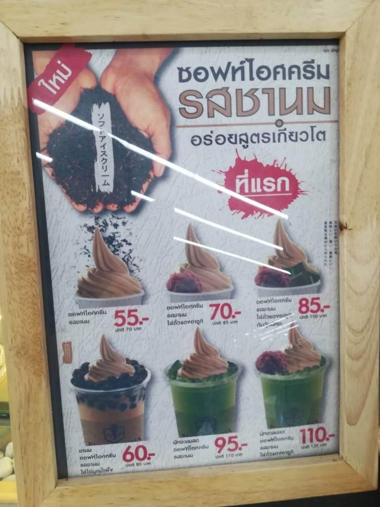 タイ人が好きなタピオカ和風ドリンク店FUKU MATCHA