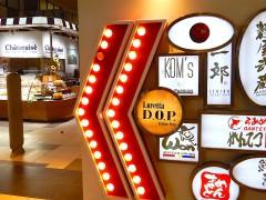 伊勢丹イートパラダイス日本食