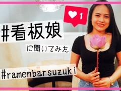 アイキャッチ ramenbarsuzuki