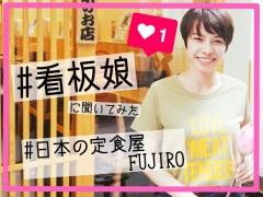 FUJIROアイキャッチ