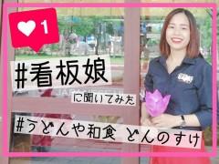 アイキャッチ どんのすけ (1)