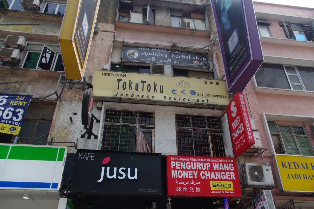 繁華街ブキビンタンにある「とく徳」