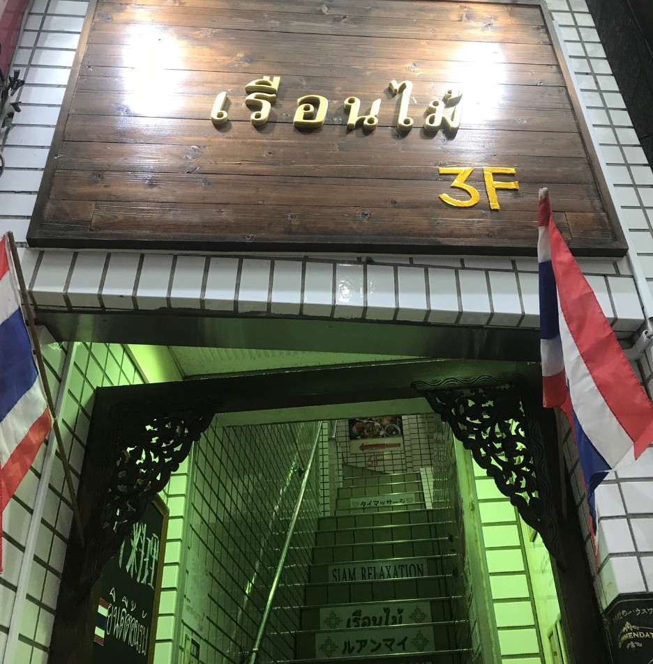 タイ語で書かれたお店の看板!店内に入る前からタイの雰囲気を感じます!