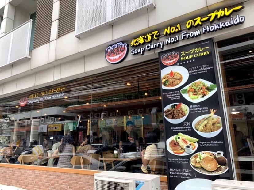 スープカレーGARAKU バンコク店