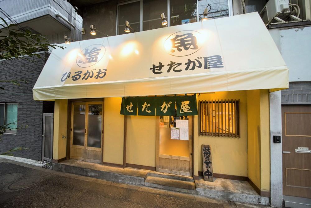 「せたが屋」「ひるがお」駒沢本店